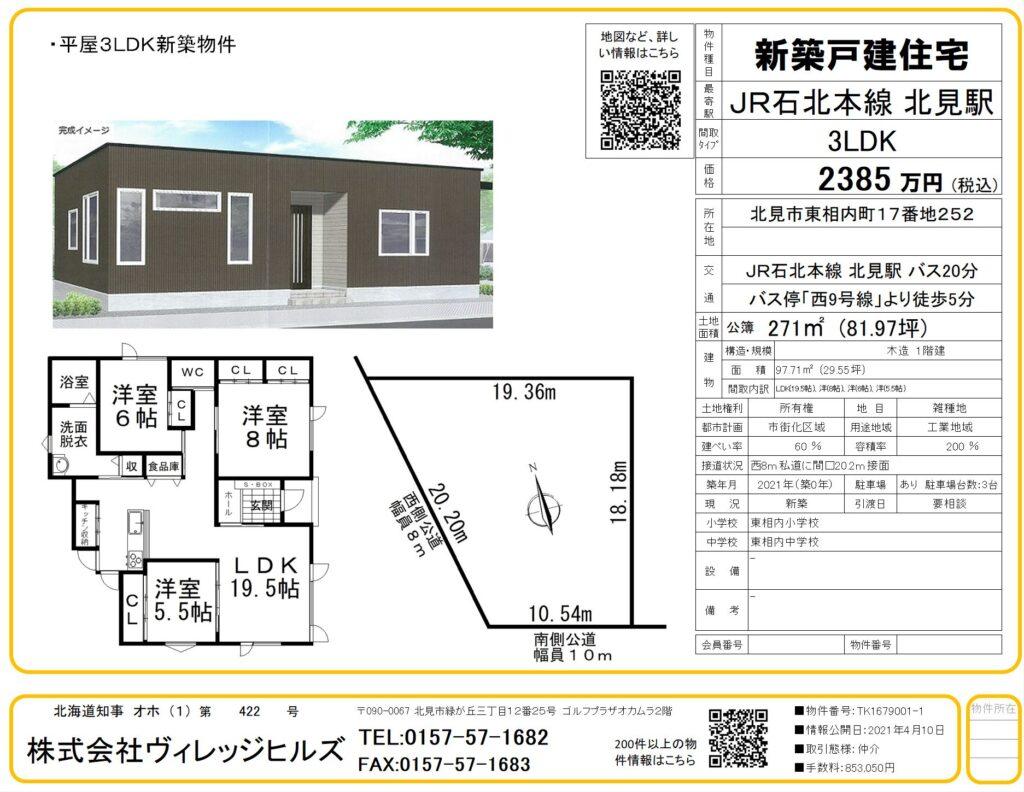 土地、中古住宅不動産売買情報を更新いたしました